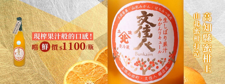 文佳人蜜柑酒 - 用了橘子王山北蜜柑!