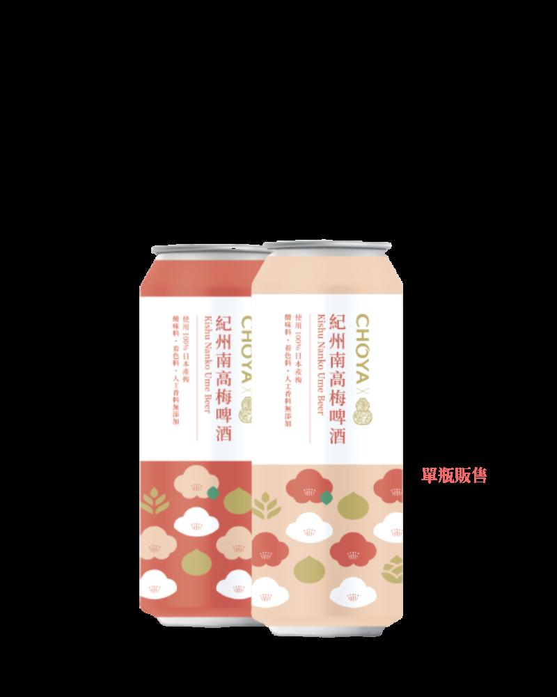 CHOYAx臺虎精釀南高梅啤酒單瓶(兩種樣式隨機出貨)
